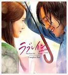 Love Rain Slim DVD Box (DVD) (Complete Edition) (First Press Limited Edition)(Japan Version)