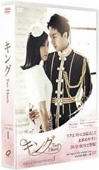 The King 2 Hearts (DVD) (Box 1) (Special Priced Edition) (Japan Version)