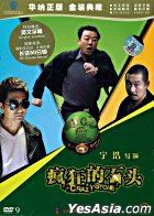 Crazy Stone (DVD) (English Subtitled) (China Version)