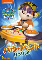 PAW PATROL SEASON 2 (Japan Version)