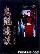 鬼魅淒談 (2007) (DVD) (台灣版)