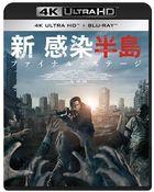 屍速列車:感染半島 [4K ULTRA HD & Blu-ray] (日本版)