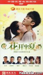 Hua Kai Ban Xia (H-DVD) (End) (China Version)