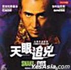 Snake Eyes (VCD) (Hong Kong Version)