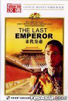 The Last Emperor (1987) (DVD) (English Subtitled) (China Version)