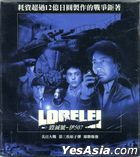 Lorelei (VCD) (Hong Kong Version)