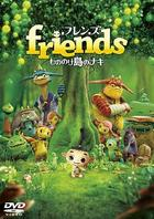 Friends: Naki on the Monster Island (DVD) (Normal Edition) (Japan Version)