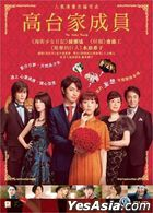 The Kodai Family (2016) (DVD) (English Subtitled) (Hong Kong Version)