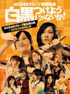 AKB48グループ臨時総会 - 白黒つけようじゃないか! - (AKB48グループ総出演公演+SKE48単独公演) [BLU-RAY] (日本版)
