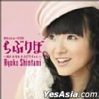 Otanjobi CD Raburibo -Hime to Anata to Obakechan- (Japan Version)