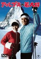 Alps no Wakadaisho  (DVD) (Japan Version)