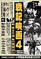 Zhan Ji Ying Hua - Zhan Hou60 Zhou Nian Jie Zuo Jing Xuan (DVD) (Box 4) (Taiwan Version)