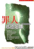Zui Ren Ma De Lian Nuo