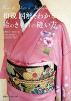 wasai zukai de wakaru awase no kimono no nuikata wasai kimono o nutsute mimasenka