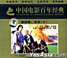 My Country, My Mother (VCD) (Part I & II) (China Version)
