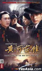 Huang He Gu Zhen (DVD) (End) (China Version)