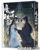 Grandmaster of Demonic Cultivation (Vol. 4) (End) (New Edition)