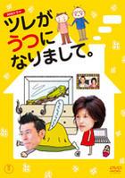 Tsure ga Utsu ni Narimashite (DVD) (日本版)