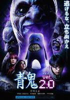 Blue Demon Ver. 2.0 (Blu-ray) (Special Edition) (Japan Version)