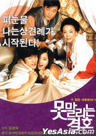 Unstoppable Marriage (DVD) (Limited Edition) (Korea Version)
