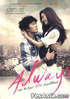 看不見的愛 (DVD) (泰國版)