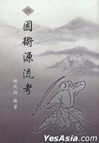 Guo Shu Yuan Liu Kao