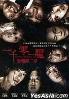 Horror Stories II (2013) (DVD) (Taiwan Version)