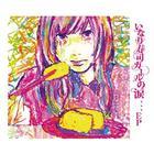 Inari Sushi Girl no Namida ...Ep (Japan Version)