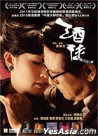 The Drunkard (DVD) (Hong Kong Version)