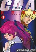 Gundam C.D.A - Char's Deleted Affair (Vol.1)