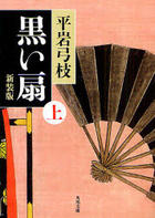 Kuroi Ougi 1 (New Edition)