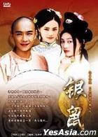 Yin Shu (Special Edition) (DVD) (End) (Taiwan Version)