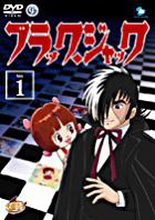 Black Jack Vol.1 (Japan Version)