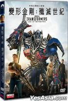 Transformers: Age of Extinction (2014) (DVD) (Hong Kong Version)