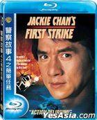 警察故事4之簡單任務 First Strike (1996/香港) (Blu-ray) (台湾版)