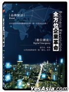 Brand, Digital Emergency (DVD) (Taiwan Version)
