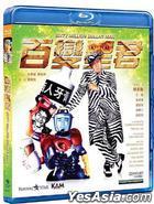 百变星君 (Blu-ray) (千绩版) (香港版)