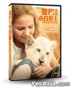 Mia and the White Lion (2018) (DVD) (Taiwan Version)