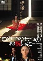 Konoko no Nanatsu no Oiwai ni (DVD) (Japan Version)