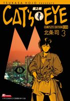 CAT'S EYE (Complete Edition)(Vol.3)