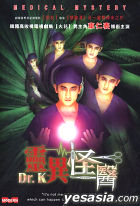 Dr. K (DVD) (Hong Kong Version)