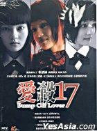 Bump Off Lover 17 (DVD) (End) (Taiwan Version)