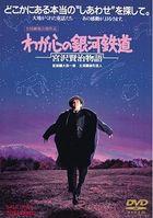 Waga Kokoro no Ginga Tetsudo Miyazawa Kenji Monogatari  (Japan Version)