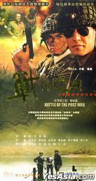 Battle Of The Post War (DVD) (End) (China Version)