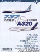 150 Zuo Ji Zhong Duan Cheng Ke Ji737 VS A320