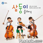 Song Il Kook's Triplets Classic (2CD) (Limited Edition)