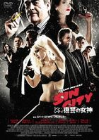 SIN CITY: A DAME TO KILL FOR (Japan Version)