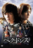 Warrior Baek Dong Su DVD Box (DVD) (Vol. 1) (Japan Version)
