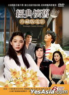 Nostalgic Classic Movies Boxset 1 (DVD) (6-Disc) (Taiwan Version)