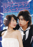 Hooping Dulcinea (DVD) (Box 2) (Japan Version)